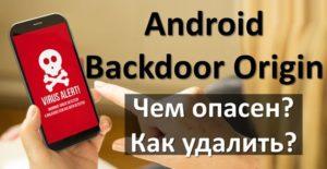 android bankbot вирус на Андроиде 2018